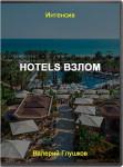 Hotels Взлом