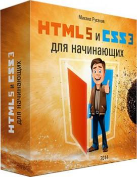 HTML5 и CSS3 для начинающих