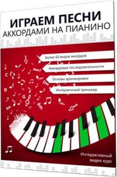 Играем песни аккордами на пианино