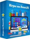 Игры на React JS