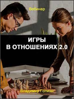 Игры в отношениях 2.0