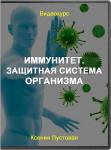 Иммунитет. Защитная система организма