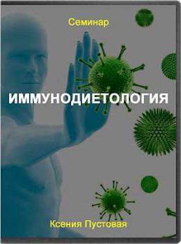 Иммунодиетология