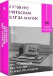 Instagram шаг за шагом