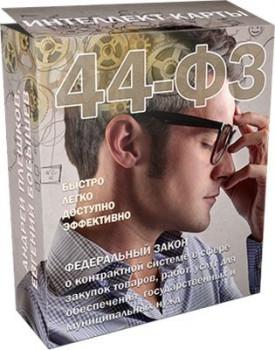 Интеллект-карты по 44-ФЗ