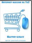Интернет-магазин на Yii2