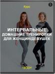 Интервальные домашние тренировки для женщин/девушек