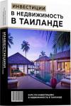 Инвестиции в недвижимость в Тайланде