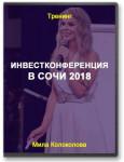 Инвестконференция в Сочи 2018