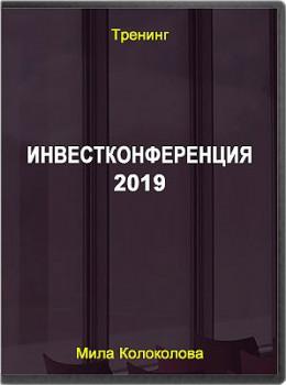 Инвестконференция 2019