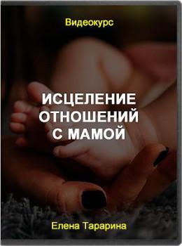 Исцеление отношений с мамой