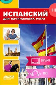 Испанский для начинающих Extra
