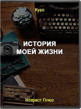 История моей жизни