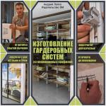Изготовление шкафов и гардеробных систем