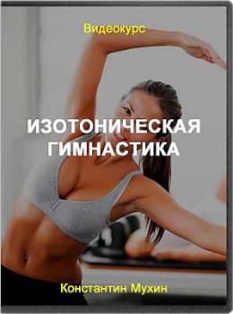 Изотоническая гимнастика