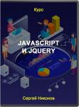 Javascript и jQuery