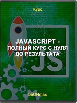 JavaScript - полный курс с нуля до результата