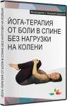 Йога-терапия от боли в спине без нагрузки на колени