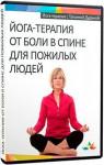Йога-терапия от боли в спине для пожилых людей