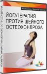 Йогатерапия против шейного остеохондроза