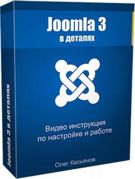 Joomla 3 в деталях