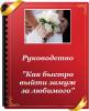 Как быстро выйти замуж за любимого