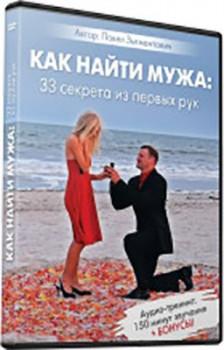 Как найти мужа: 33 секрета из первых рук