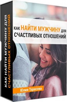 Как найти мужчину для счастливых отношений
