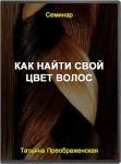 Как найти свой цвет волос
