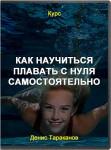 Как научиться плавать с нуля самостоятельно