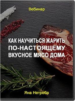 Как научиться жарить по-настоящему вкусное мясо дома