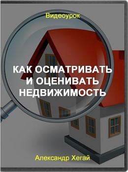 Как осматривать и оценивать недвижимость