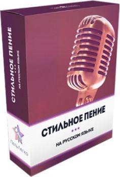 Как петь стильно на русском языке