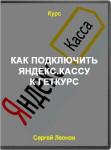 Как подключить Яндекс.Кассу к Геткурс