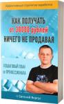 Как получать от 30000 рублей, ничего не продавая