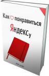Как понравиться Яндексу