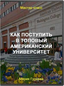 Как поступить в топовый американский университет