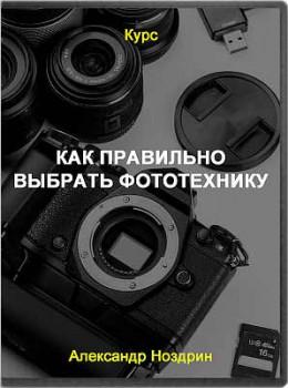 Как правильно выбрать фототехнику