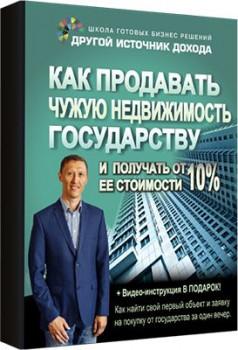 Как продавать чужую недвижимость государству и получать от 10% ее стоимости