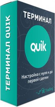 Как самому настроить терминал Quik