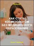 Как стать косметологом без медицинского образования