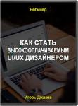 Как стать высокооплачиваемым UI/UX дизайнером