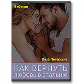 Как вернуть любовь в спальню