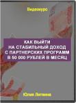 Как выйти на стабильный доход с партнерских программ в 50 000 рублей в месяц