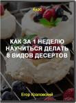 Как за 1 неделю научиться делать 8 видов десертов