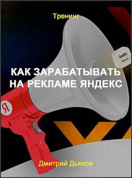 Как зарабатывать на рекламе Яндекс