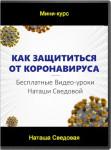 Как защититься от коронавируса природными методами