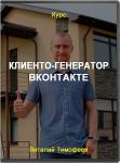 Клиенто-генератор Вконтакте