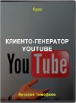 Клиенто-генератор YouTube
