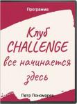 Клуб Challenge